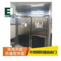 东营食品厂不锈钢防撞自由门 180°开启 厂家直销