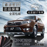 比亚迪S7专用汽车密封条全车门隔音防尘防水防撞胶条引擎盖密封条加装配件