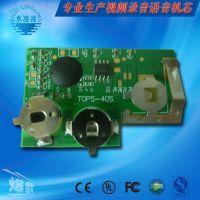 录音玩具 录音机芯 录音方案 10-60秒录音IC方案开发 录音贺卡 录音模块