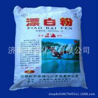 漂白粉 消毒杀菌 次氯酸钙 水产养殖消毒粉 国标 高含量
