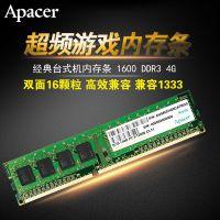 Apacer/宇瞻DDR3 1600 4G 台式机内存条经典电脑内存4g 兼容1333