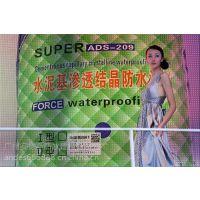 广东省防水厂家供应地下室防水专材料渗透结晶防水涂料