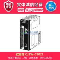 欧姆龙 温度控制单元 CJ1W-CT021型高速计数器单元