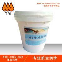 厂家直销特力65号冷却液|符合国军标GJB6100-2007