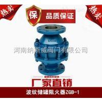 郑州ZGB-1波纹储罐阻火器厂家,纳斯威碳钢波纹储罐阻火器价格