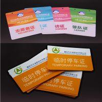 苏州参展卡门禁卡PVC卡厂家批发挂饰工作卡员工卡考勤卡