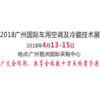 2018广州国际汽车空调及冷藏技术展览会