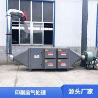 印刷行业废气治理设备 废气处理公司 铂锐专业定制