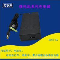 42V3.5A滑板车充电器制作厂商 XVE直销滑板车充电器 批量定制