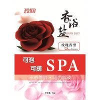 生产沐浴盐|天津沐浴盐|洁润日化用品专业求实