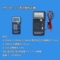 PROVA123程控多功能校正器 台湾泰仕PROVA-123