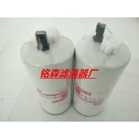 铭森滤业供应 弗列加FS1040油水分离滤芯 大量批发