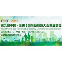 2017中国(无锡)国际新能源大会暨展览会(2017 CREC)