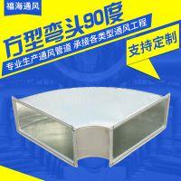 镀锌白铁皮弯头风管方形中央空调排烟除尘通风管道弯头通风管定制