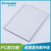 PC耐力板 科特龙 PC板材 耐力板 实心板 PC实心板 广东科特龙 厂家直销