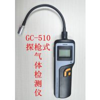 济宁祥和时代GC510探枪式可燃气体检测仪