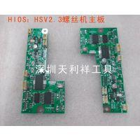热销线路板 HIOS螺丝机线路板, HSV17-RB螺丝机配件