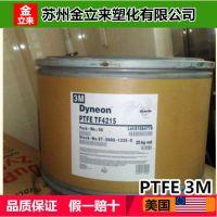 料PTFE粉/美国3M/Tf1750/耐高温/抗化学性/模气缸/密封垫片