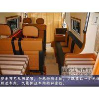 宝驾汽车销售(在线咨询),山西商务车改装,山西商务车改装座椅