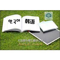 【韩语翻译】-大连美标雅文翻译公司提供优质韩语翻译服务