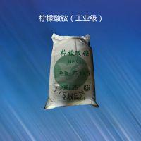 广州现货供应工业级柠檬酸铵 柠檬酸三铵