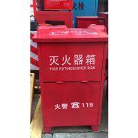 厂家直销可定做各种规格灭火器箱