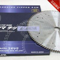 精切有机玻璃亚克力塑胶专用sugiyama杉山小次郎锯片