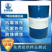 中海南联 7号化妆级白油 鞋胶 杀虫剂 成人用品 刀具润滑