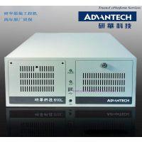 研华IPC-610L/AIMB-701VG/I3-3220/4G/500G/DVD/K+M工控机