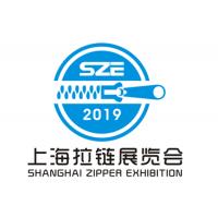 上海拉链展-2019中国(上海)国际拉链及设备展览会