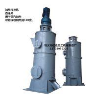 加热搅拌机立式 焦粉加热搅拌机 蒸汽加热搅拌机 煤粉加热搅拌机 适用于型焦厂巩义市亿达重工机械制造厂