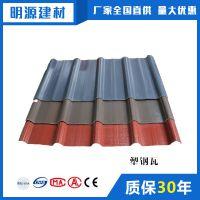 彩钢瓦树脂瓦PVC塑料瓦 梯形 波浪 屋面屋顶透明瓦片厂房隔热瓦