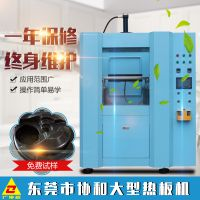 深圳协和 智能坐便式防水马桶盖热板焊接机 大型热板焊接机