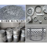 供应涂料油漆专用银粉 闪银粉 优质铝银浆 环保银粉