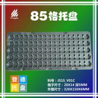 自动化料盘标准尺寸吸塑盘导电防静电系列周转盘精密电子原件托盘