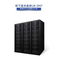松下LB-DH7 DA3系列蓝光盘库代理 长寿命数据存储解决方案