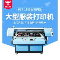 普兰特供应厂家大中小型T恤 布料 服装个性定制印花机设备