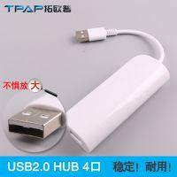 USB2.0 HUB 4口 笔记本电脑USB分线器 USB2.0 HUB 4口USB集线器
