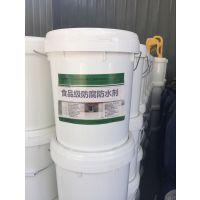水性渗透结晶型防水材料 食品级防水剂 德昌伟业