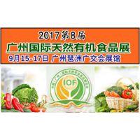 广州2017年9月国际有机食品展(简介)