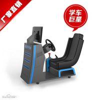 学车之星独特设计***新产品 汽车驾驶模拟器全国招商