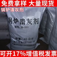万瑞供应锅筒脱硫清灰有什么作用、锅筒脱硫清洗剂