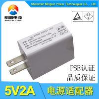 5V2A电源适配器过PSE认证