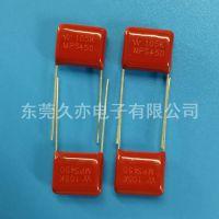 厂家直供金属化聚丙烯膜(安全型)电容器 PFC电容 MPS105K450V 1.0uf