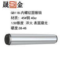 内螺纹圆锥销GB118现货供应