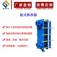 厂家定制不锈钢br板式热交换器 蒸汽换热器 可拆板式换热器