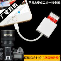 适用苹果7plus安卓二合一SD读卡器OTG相机SD平板iphone6s手机读卡欣品优厂家直销