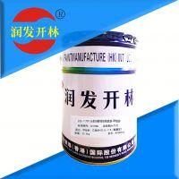 润发开林油漆 E06-1(704)无机硅酸锌防锈漆 工业油漆 耐高温漆
