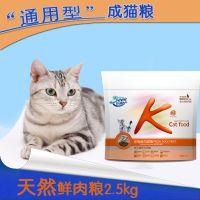 山东帅克鲜肉猫粮生产厂家OEM代工贴牌猫粮批发猫粮代工厂家K3幼猫粮代理加盟