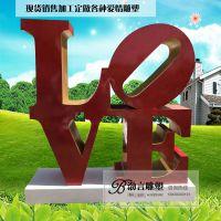 铁艺不锈钢爱情主题雕塑love字母雕塑婚庆摄影雕塑摆件厂家直销